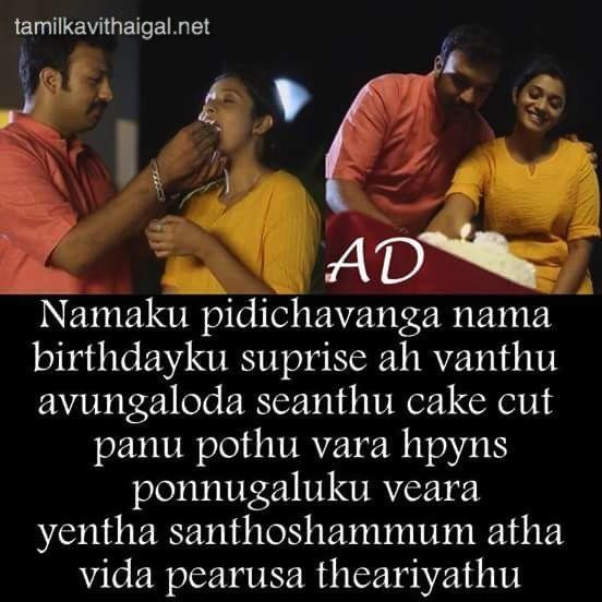 Tamil Love Kavithai Free Download