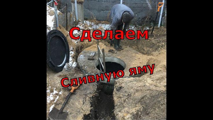 Строительство сливной, выгребной ямы в Воронеже.
