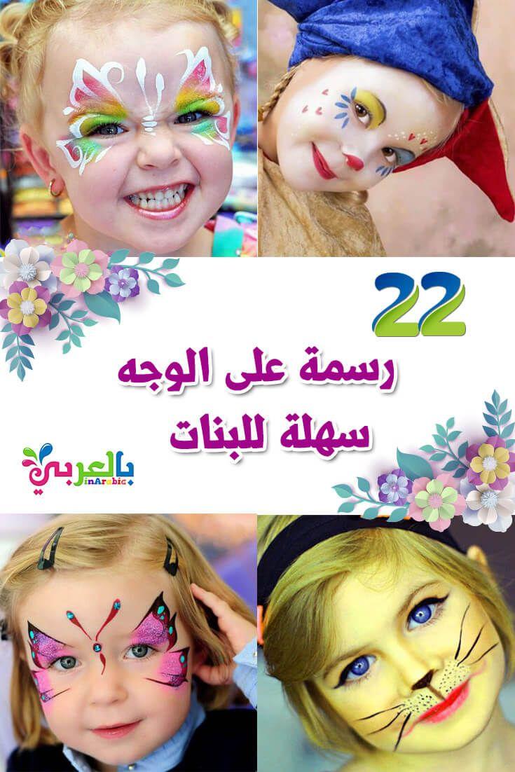 رسومات على وجوه الاطفال سهلة للبنات افكار حفلات للاطفال بالعربي نتعلم Carnival Face Paint Face Sleep Eye Mask