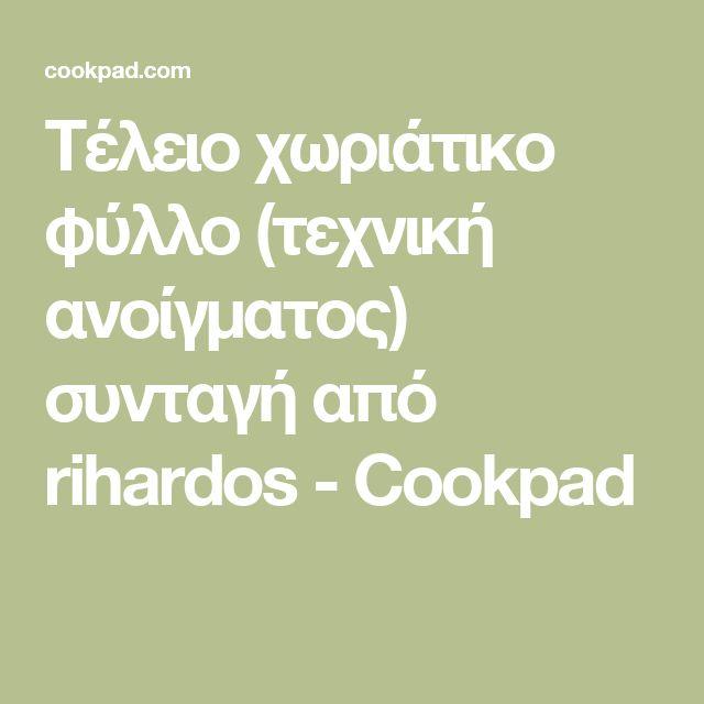 Τέλειο χωριάτικο φύλλο (τεχνική ανοίγματος) συνταγή από rihardos - Cookpad