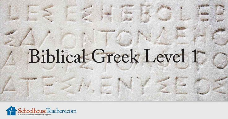 Welcome to Biblical Greek Level 1--This twenty-eight-part course is designed to teach elementary and early middle school students how to recognize, write, and pronounce the Biblical Greek alphabet. Lessons include numerous written exercises and activities to reinforce memorization, and printable flashcards are provided. Occasional quizzes and tests are also provided.