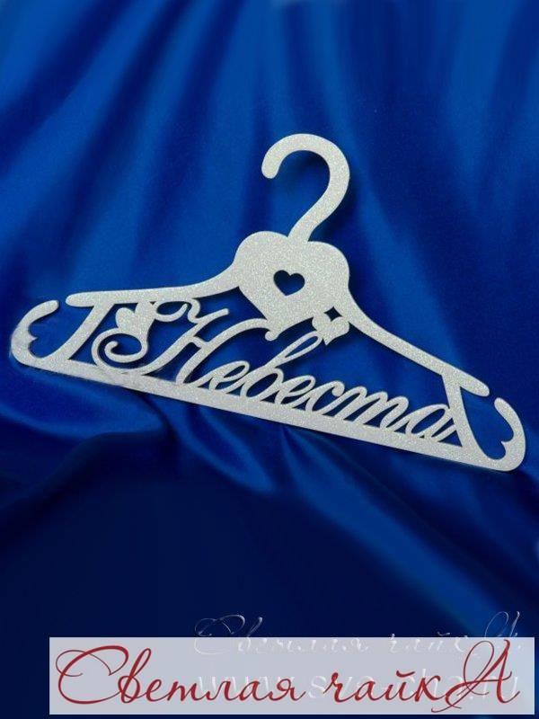 """Свадебные таблички для фотосессии в свадебном салоне №Светлая Чайка"""" _________________________________________   Звоните нам! ☎ 8.800.234.80.34 * звонок бесплатный  Наш сайт: WWW.SVE-CHA.RU  Наш адрес: ❤м. БЕЛЯЕВО, Москва, ул. Профсоюзная, д. 102, стр.1, ТЦ Ареал, 3 этаж, http://sve-cha.ru/contacts/belyevo.php _________________________________________  #аксессуары #аксессуарыдлясвадьбы #табличкидляфотосессии #украшениевприческу #свадебныеукрашения #фужеры #домашнийочаг #вседлявыкупа…"""