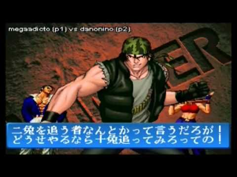 King of Fighters 98 - Fightcade - megaadicto vs danonino