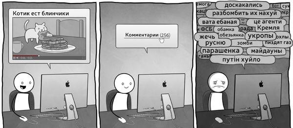 Лепра в Твиттере: «Комикс про то, что я каждый день вижу в интернете http://t.co/sf0Dd1E2tI»