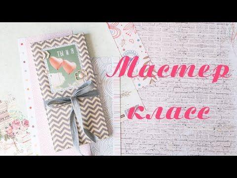 Видео мастер-класс: мини-альбом для фотографий с интересной конструкцией - Ярмарка Мастеров - ручная работа, handmade