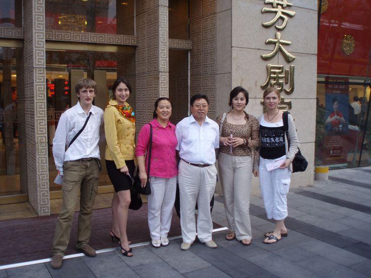 После Конференции в честь 30-й годовщины основания Всекитайского научного общества Традиционной китайской медицины