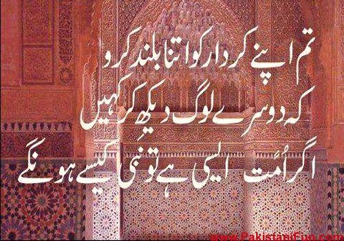 Beautiful Quotes On Life In Urdu Facebook Islamic quotes