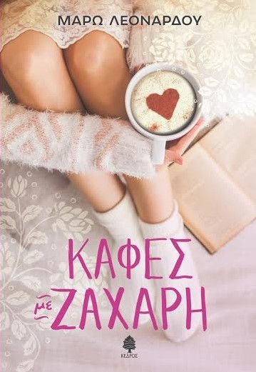 """""""Καφές με Ζάχαρη"""" της Μάρως Λεονάρδου, από τις εκδόσεις Κέδρος ~ Kalli's blog"""