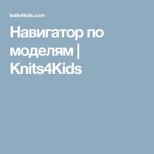 Навигатор по моделям   Knits4Kids