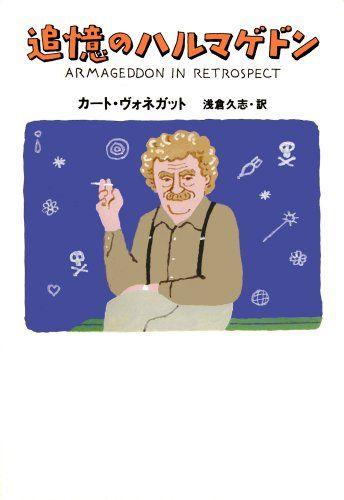 追憶のハルマゲドン: カート・ヴォネガット, 和田 誠, 浅倉 久志