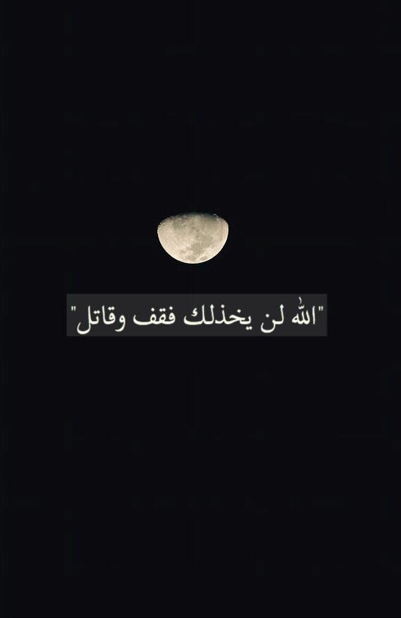 خلفيات صور افتار هيدر تمبلر صوره صور كلام Photo Quotes Beautiful Arabic Words Words Quotes