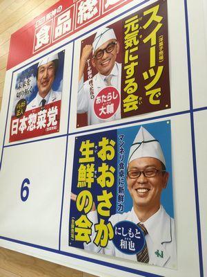 いいぞ、もっとやれ!阪神百貨店がデパ地下で総選挙、ポスターのノリが大阪すぎる(笑)   COROBUZZ