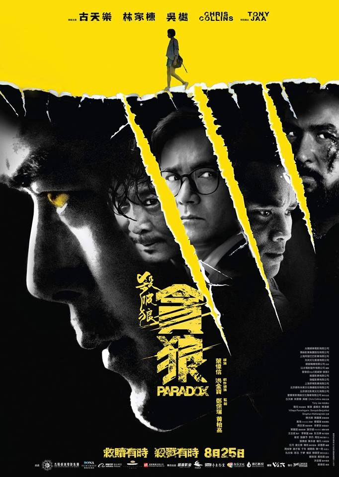 M.A.A.C.   –  Trailer For WILSON YIP'S PARADOX Starring LOUIS KOO & TONY JAA. UPDATE: SPL 3?