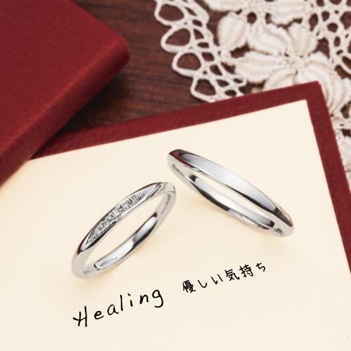 ゆびわ言葉 優しい気持ち  Healing~ヒーリング~    2人を包み込む午後の光をイメージ。優しい気持ちで互いが癒されつづけますようにと願いを込めて…。     Ring language   Feeling gentle to    An afternoon light which wraps in two Healing(s) is imagined.   A wish is put as each other continues being cured in a feeling gentle to --