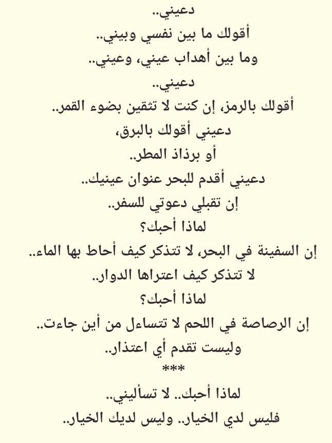 Pin By Shrouk On راق لي Words Arabic Quotes Quotes