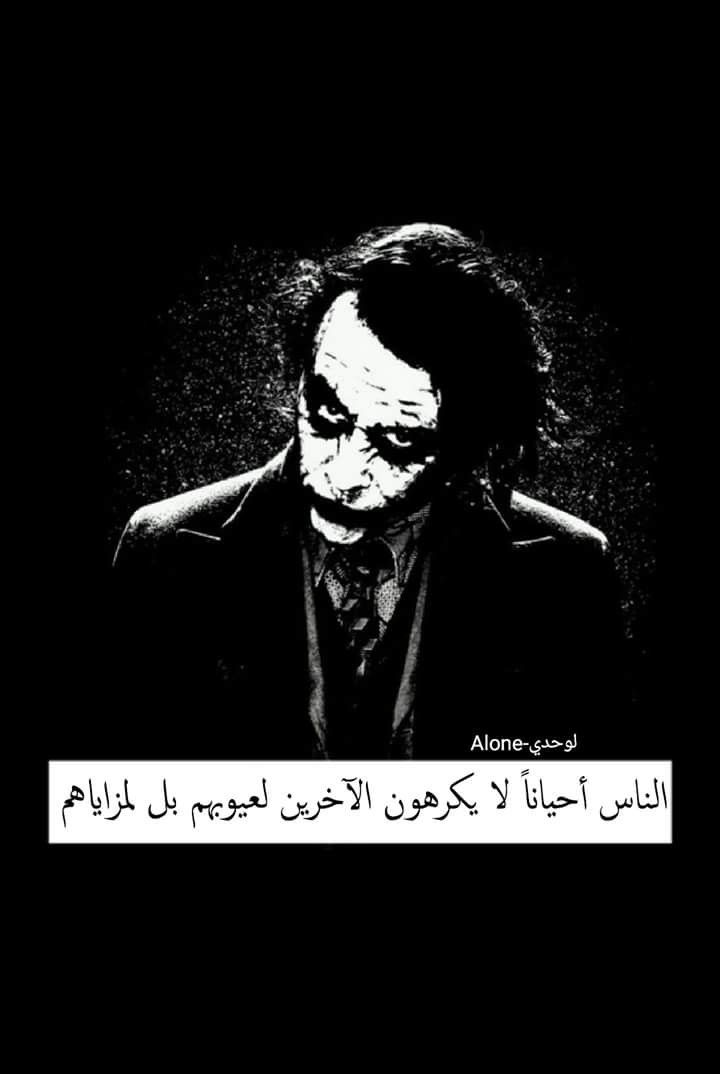 Pin By Modhila On أقوال الجووكر Joker Joker Quotes Joker Poster Beautiful Arabic Words
