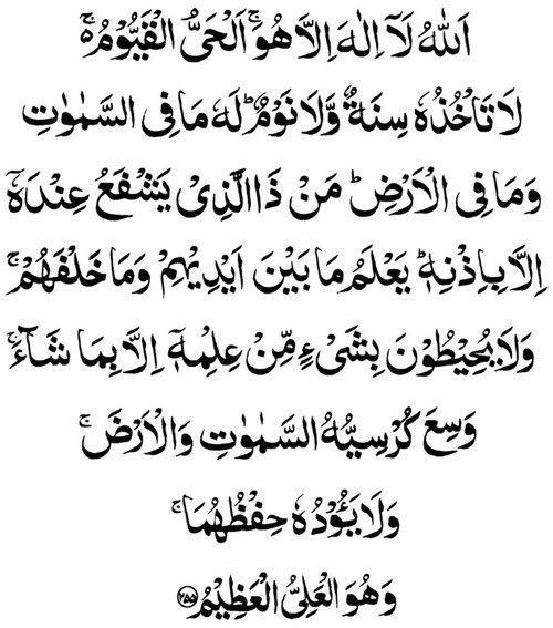 AYAT UL KURSI verse 1 of 3