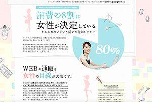 ホームページ制作/WEBデザイン/グラフィックデザインのTaniweb制作。ホームページ作成や通販、リニューアル、商品ページ、イラスト・デジタル素材販売など