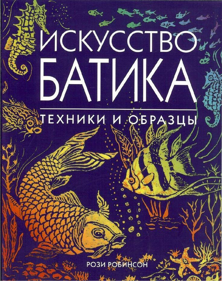 Рози Робинсон - Искусство батика. Техники и образцы 2007.pdf
