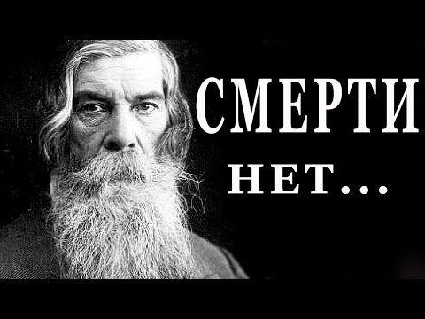 Смерти нет. Тайна академика Бехтерева - YouTube