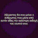 Δείτε αυτή τη φωτογραφία στο Instagram από @onlyquotes.gr • Αρέσει σε 1,109