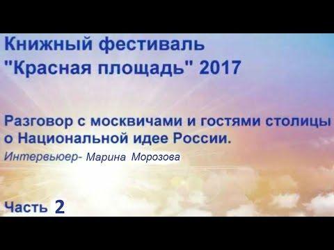 Интервью на Красной площади о России, русских, семье, о будущем. Часть 2
