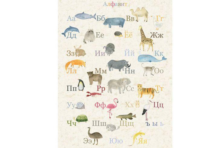 Купить Плакат Алфавит - бежевый, алфавит, азбука, для детей, в детскую комнату, постер, животные