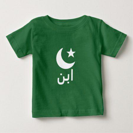 ابن Son in Arabic Baby T-Shirt - tap, personalize, buy right now!