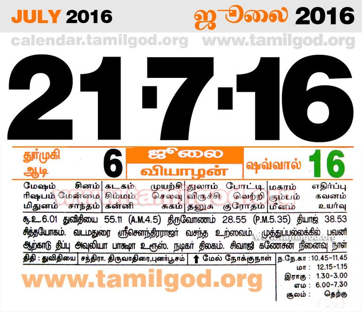 Tamil calendar for the day 21/07/2016