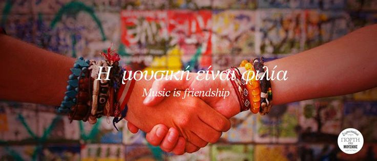 VISIT GREECE| What is music for you? Music is friendship #tieinaimousiki #europeanmusicday #visitgreece