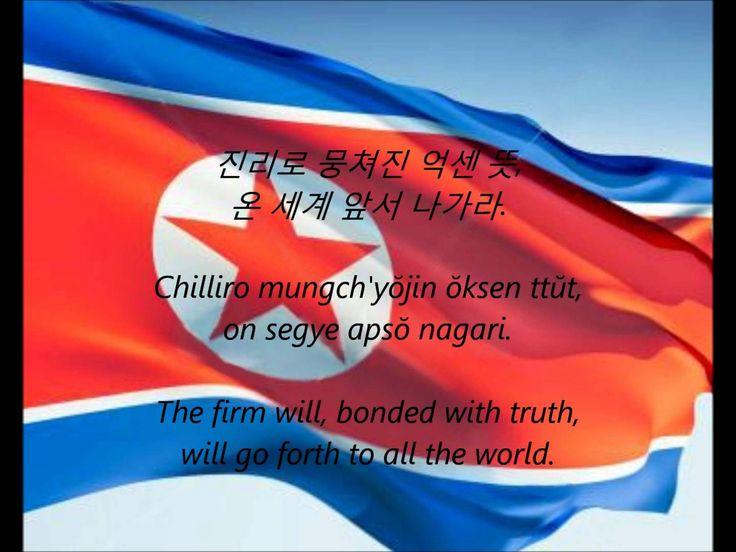"North Korean National Anthem - ""Aegukka"" (KO/EN)"
