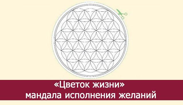 «Цветок жизни» - мандала исполнения желаний - Эзотерика и самопознание