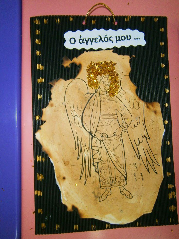 Προσχολική Παρεούλα : Ένα αγγελάκι στο κρεβάτι μου ...