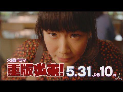 漫画により引き裂かれた父娘の関係…心は何を思うのか!? 5/31(火)『重版出来!』#8【TBS】 - YouTube