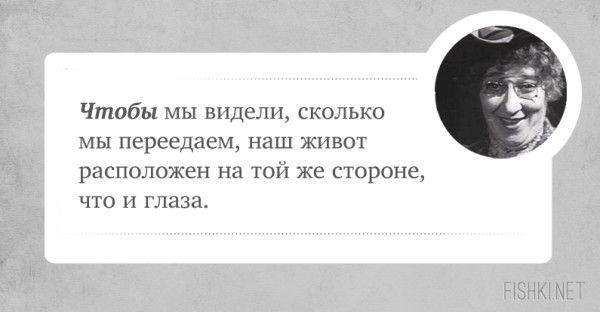 <h4>Афоризмы и Анекдоты от Фаины Раневской</h4>
