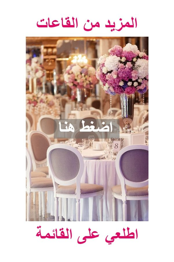 كل قاعات فنادق الرياض Table Decorations Decor Home Decor