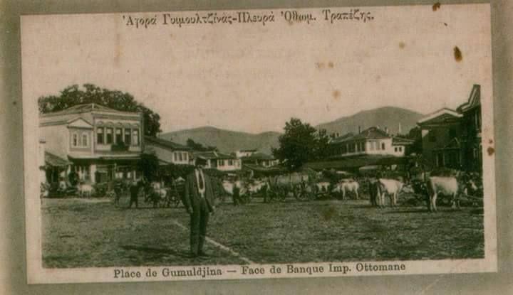 Το κτίριο του σημερινού ξενοδοχείου Αστόρια,όταν λειτουργούσε σαν Οθωμανική τράπεζα από τις αρχές του 1900 ως το 1935