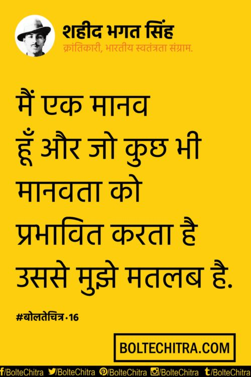 Shaheed Bhagat Singh Quotes in Hindi Language       Part 16