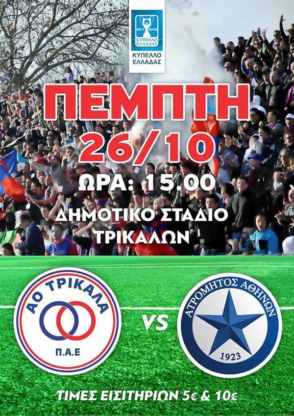ΑΟ Τρίκαλα - Ατρόμητος για το κύπελλο Ελλάδος | www.fatsimare.gr