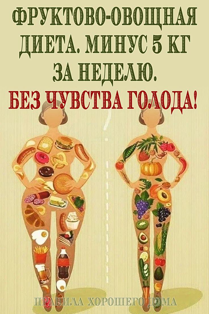 Диета фруктовая 5 кг