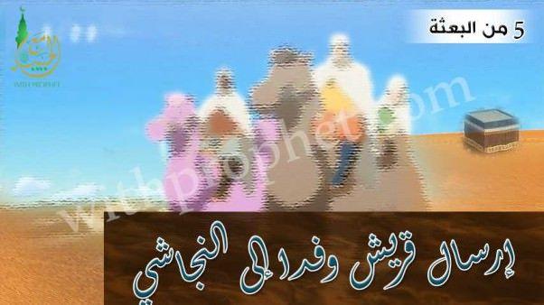 إرسال قريش وفدا للنجاشي لرد المسلمين سنة 5 من البعثة
