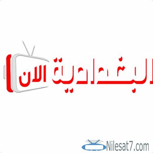 تردد قناة البغدادية الآن الفضائية 2020 Albaghdadia Now Albaghdadia Albaghdadia Now البغدادية الان العراق Math Arabic Calligraphy Calligraphy
