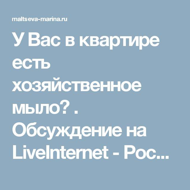 У Вас в квартире есть хозяйственное мыло? . Обсуждение на LiveInternet - Российский Сервис Онлайн-Дневников