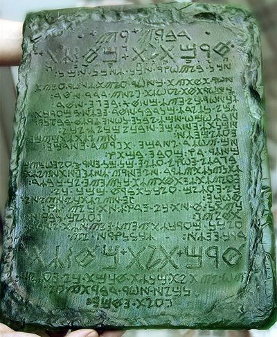 The Emerald Tablet - Thought to be the earliest recording of human awareness of the law of attraction. First known appearance of the Emerald Tablet is in a book written in Arabic between the sixth and eighth centuries. The text was first translated into Latin in the twelfth century. Numerous translations, interpretations and commentaries followed. The location and source of the original tablet or document are unknown. It is only known through translations.
