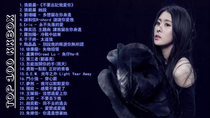 2018年最新流行歌曲 ( 2018大陸好聽的歌 ) 2018抖音熱門流行歌曲 | 2018流行歌曲排行榜 華語好聽歌 top 100