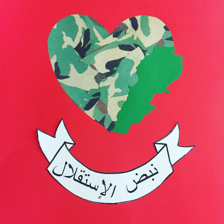#Lebanon #Independence #Day #craft for #preschool