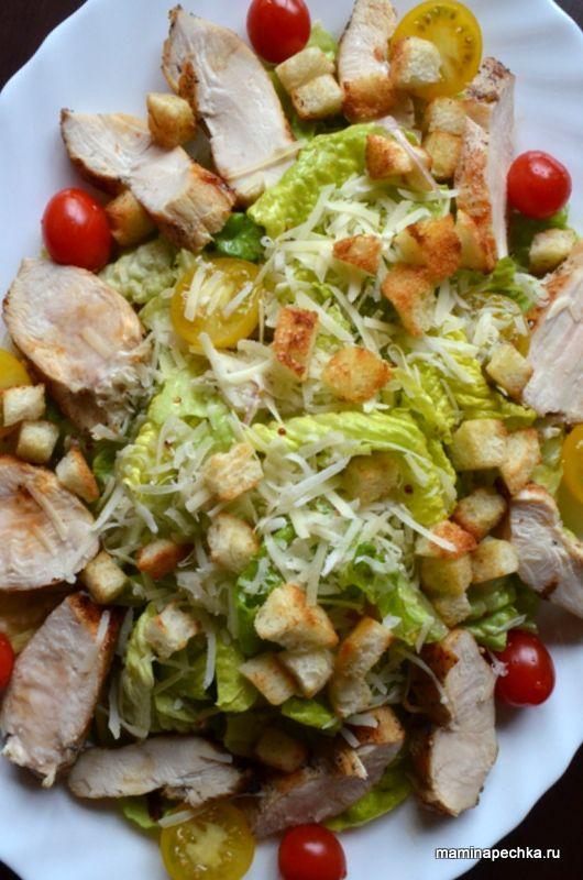 Добавить рецепт в избранное!«Цезарь» — очень популярный салат, который, мы любим за сочность овощей, терпкость пармезана и хруст чесночных сухариков, а ещё за то, что им можно не только перекусить. …