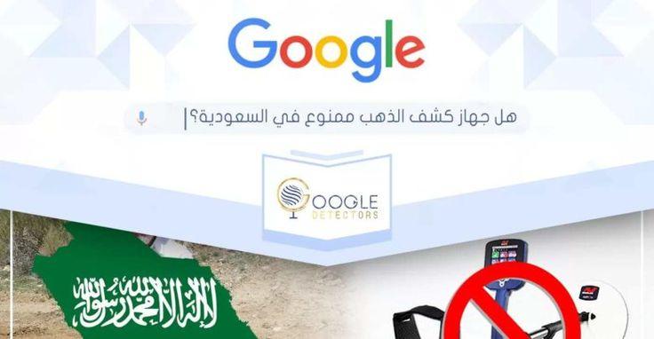 هل جهاز كشف الذهب ممنوع في السعوديه