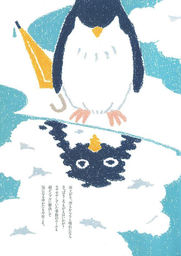 「七緒」vol.38(プレジデント社)