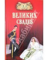 Серия книг 100 великих  издательсто Вече  Лабиринт